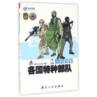 百科图解各国特种部队