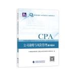 注册会计师教材辅导2018 cpa2018年注册会计师全国统一考试辅导系列丛书:公司战略与风险管理通关题库CPA