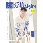 文艺风・爱格时尚6月刊