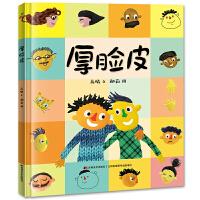 恐龙小Q 厚脸皮 精装绘本图书 3-6岁