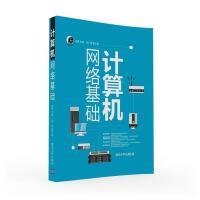 计算机网络基础/刘勇 邹广慧 刘勇 邹广慧