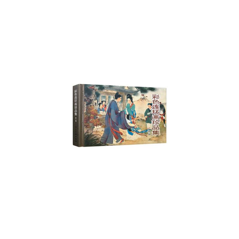 全新正品 彩色连环画珍品集(二) 杨春峰 等改编,王叔晖 绘 9787102044286 人民美术出版社 缘为书来图书专营店全新正品 保证质量 收到图书满意后五星好评返现二元