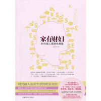 【二手书8成新】家有财妇 王贵水 中国商业出版社