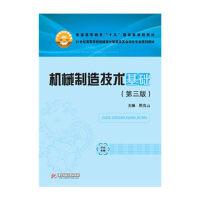 现货机械制造技术基础 第三版 9787568027526 21世纪高等学校机械设计制造及其自动化专业系列教材