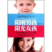 【二手书8成新】阳刚男孩阳光女孩 尉小珑,张兆宏,齐振军 九州出版社