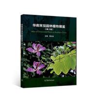 华南常见园林植物图鉴(第2版) 周云龙 9787040497212 高等教育出版社教材系列