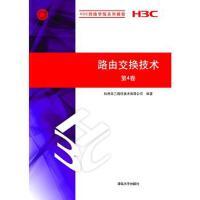 【二手旧书8成新】路由交换技术 第4卷(H3C网络学院系列教程) 杭州华三通信技术有限公司著 978730228018