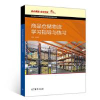商品仓储物流学习指导与练习 应旭萍 9787040521016