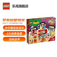 【当当自营】LEGO乐高积木得宝系列10943快乐童年时刻
