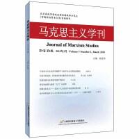 马克思主义学刊(2019年第1辑)