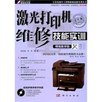 激光打印机维修技能实训【正版图书,满额减】