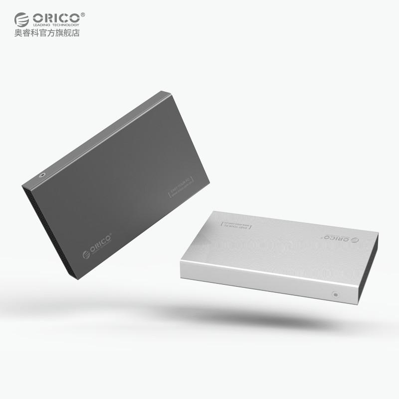 奥睿科ORICO 2518S3 2.5英寸USB3.0移动硬盘盒铝合金外壳 支持SATA串口、SSD固态硬盘/笔记本硬盘