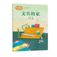 【二手书8成新】文具的家 一年级下册 统编版语文教材配套阅读 课文作家作品系列 圣野,晓波 ,王林 人民教育出版社
