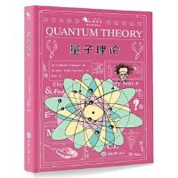 量子理论 (英)J.P.麦克沃伊著,(英)奥斯卡・萨拉特绘,季燕江 9787568918503睿智启图书