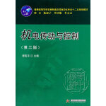 机电传动与控制(第三版)(程宪平)