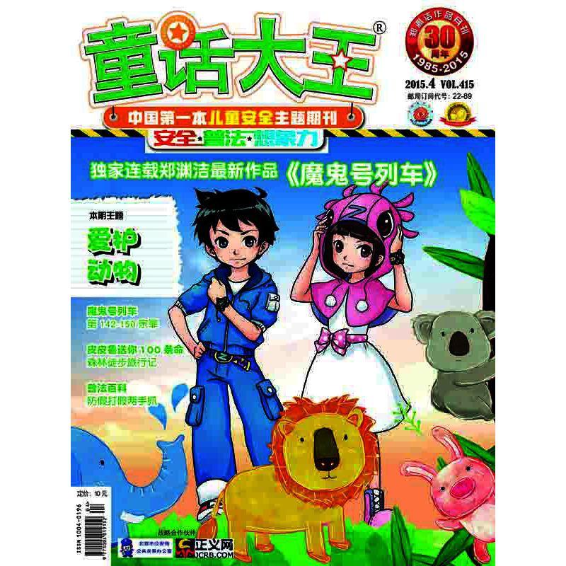 童话大王2015年第二季度合辑(全套3册)