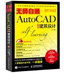 无师自通AutoCAD中文版建筑设计