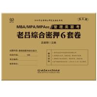 2019MBA/MPA/MPAcc 管理类联考 老吕综合密押6套卷 第4版 吕建刚 199管理类