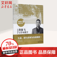 龚雄飞与学本教学 北京师范大学出版社