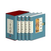 三十六计 珍藏版 全4册 兵法兵书 政治军事谋略2015年1月出版 全4卷 辽海出版社498元