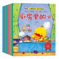 全套10本 启蒙认知绘本故事书0-3-6岁 小脚鸭宝宝成长保护小绘本妈妈不见了 儿童安全意识教育故事系列绘本图书 宝宝