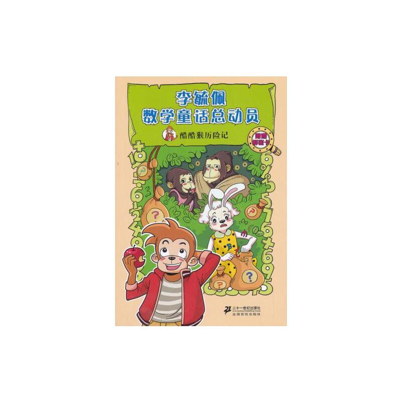 正版促销中do~李毓佩数学童话总动员·数学动物园系列:酷酷猴历险记 9