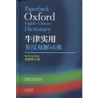 外研社:牛津实用英汉双解词典 (全新修订版)