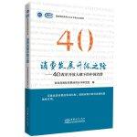 消费结构升级之路―中国消费40年