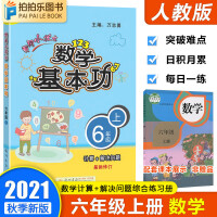 黄冈小状元数学基本功六年级上册数学 2021秋人教版