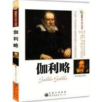伽利略(图解天下名人)