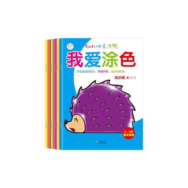 6册我爱涂色幼儿童学画画阶梯涂色填色涂鸦本由易到难近阶段学习美术
