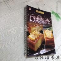 【二手旧书85成新】烘焙时光:[贝太厨房]烤出幸福好滋味 /巴萨蒂娜 中国大百科全书出版社