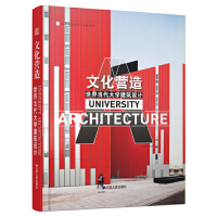 文化营造:世界当代大学建筑设计(国际新颖大学建筑案例,1500余张精美图片与设计线稿,对大学建筑进行详尽地分析与解读,