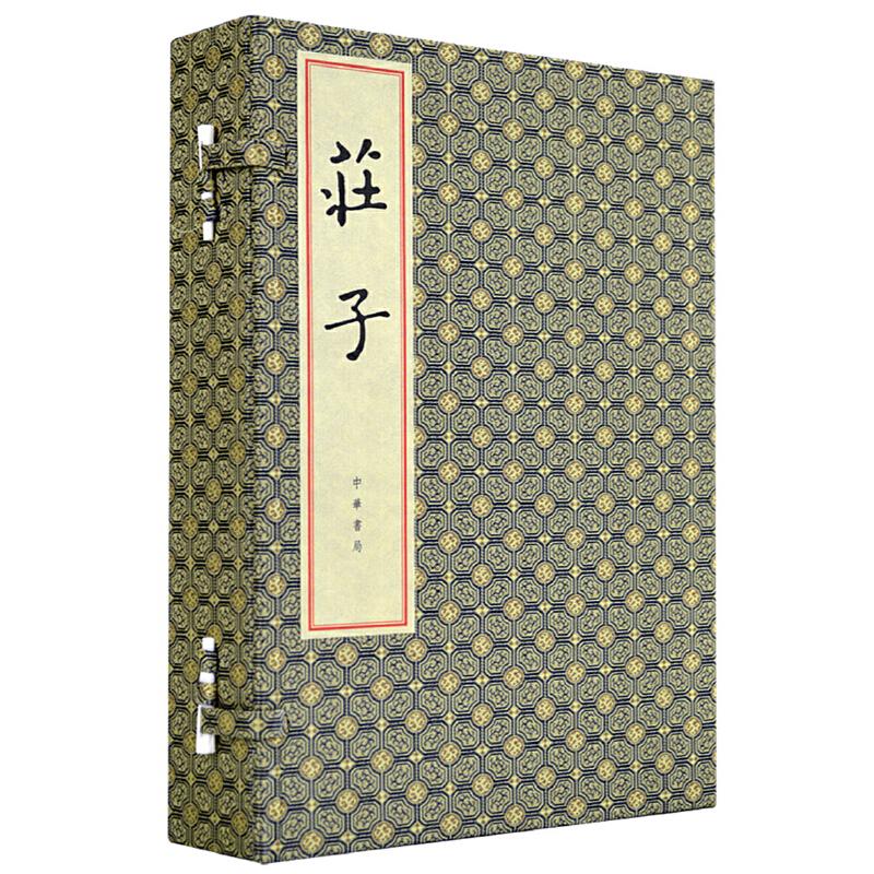 庄子(线装本·全3册) 中华书局出版。