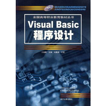 Visual Basic 程序设计——全国高等职业教育教材丛书