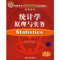 【旧书二手书8成新】统计学原理与实务 陈在余 陶应虎 清华大学出版社 9787302192572