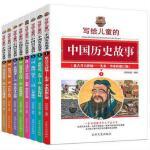 写给儿童的中国历史故事全8册一套书读懂中国上下五千年儿童教育管理图书