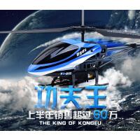 雅得电动玩具儿童遥控飞机 大遥控直升飞行器玩具938