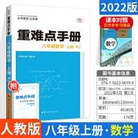 重难点手册八年级上册数学人教版8年级初二初2初中数学同步解析完全解读资料教辅导书教材练习册复习