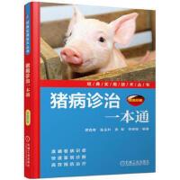 【二手书8成新】猪病诊治一本通 席克奇 机械工业出版社