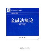【正版二手书9成新左右】金融法概论(第五版 吴志攀 北京大学出版社
