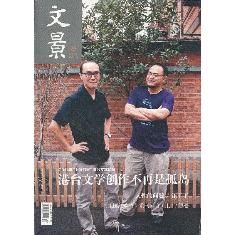 文景  2011年10月 总第79期  上海书展港台文学印象