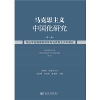 马克思主义中国化研究(第一期)