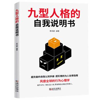 九型人格的自我说明书(pdf+txt+epub+azw3+mobi电子书在线阅读下载)
