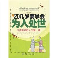 【正版二手书9成新左右】20几岁要学会为人处世 李志敏 中国纺织出版社