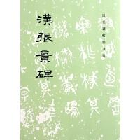 文物:历代碑帖法书选・汉张景碑(1.6)