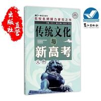 传统文化与新高考 文科 高考材料 福建鹭江出版社