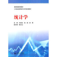 [二手旧书9成新]统计学,张旭,孙勇,9787303113163,北京师范大学出版社
