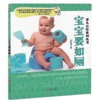 育儿心经系列宝宝要如厕 刘春伟著 准妈妈育儿 育儿宝典 0-3岁宝宝婴儿童性格培养 心理成长 家庭教育育儿书籍