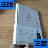 【二手旧书9成新】洞穴之光 /刘李胜 东方出版社